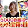 005 ガ・ガ・ガ・ガール88 第5話(1/2)【押忍!番長3】《倖田柚希》《河原みのり》