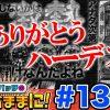 136 松本バッチの成すがままに!#136【アナザーゴッドハーデス-奪われたZEUSver.-】
