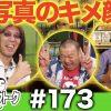 173 アロマティックトークinぱちタウン #173【木村魚拓 × 沖ヒカル × グレート巨砲】