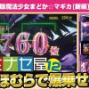012 ミナセ屋 ♯12『SLOT劇場版魔法少女まどか☆マギカ[新編]叛逆の物語』