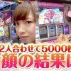 006 ガ・ガ・ガ・ガール88 第6話(2/2)【押忍!番長3】《倖田柚希》《河原みのり》