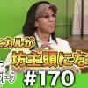 170 アロマティックトークinぱちタウン #170【木村魚拓 × 沖ヒカル × グレート巨砲】