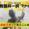 325 万枚狙井一択~ファイナル~「寺井一択の寺やる!!第325話」【ゼニスコートグランスロット】