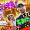 076 ユニバTV3 #76【ゲスト:松本バッチ 視聴者プレゼント企画!後編 『kanae』でユニマ景品GETせよ!】