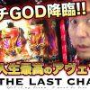 010-1 THE LAST CHANCE 第10話 アナザーゴッドハーデス‐奪われたZEUSver.‐ 前編