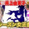 066 女王道 66回 〜井上由美子〜【闘魂継承 アントニオ猪木という名のパチスロ機/パチスロ鉄拳4】