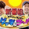 001 レビンとバッチのゲッツ&ゴー!!#001【パチスロ】【松本バッチ】【レビン】