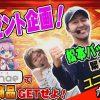 075 ユニバTV3 #75【ゲスト:松本バッチ 視聴者プレゼント企画!『kanae』でユニマ景品GETせよ!】