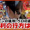 029 ツギハギファミリア 第29話(4/4)【押忍!番長3】《木村魚拓》《兎味ペロリナ》《五十嵐マリア》