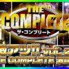 ★激アツ集★【THE COMPLETE激闘編 VOL.2】スロット