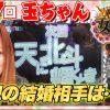 067 女王道 67回 〜玉ちゃん〜【ぱちんこCR真・北斗無双/Pすしざんまい極上5700】