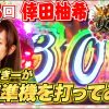 068 女王道 68回 〜倖田柚希〜【押忍!サラリーマン番長】