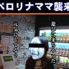 130 NEW GENERATION 第130話 (4/4)【バンバンクロス】《リノ》《兎味ペロリナ》