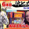 006 【沖ヒカルが王道初登場!!】【王道1st ~六本目 沖ヒカル編〜】