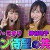 140-2 スロットライブ〜スロフェッショナルの流儀〜140後半「松本バッチ/サワミオリ/神谷玲子」