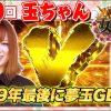 069 女王道 69回 〜玉ちゃん〜【パチスロ北斗の拳 天昇】