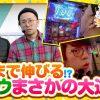 006 好きにヤロウ 第6話(2/2)【押忍!サラリーマン番長】《ヤルヲ》《ジロウ》