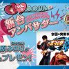 006 みのりんの新台アンバサダー(6)「パチスロ北斗の拳 天昇」