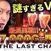 012 THE LAST CHANCE 第12話 ミリオンゴッド-神々の凱旋- 後編