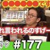 177 アロマティックトークinぱちタウン #177【木村魚拓 × 沖ヒカル × グレート巨砲】