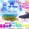 333 【最高のテーマパーク】「寺井一択の寺やる!!第333話」【GORILLA南陽店】