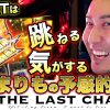 011-2 THE LAST CHANCE 第11話 押忍!番長3 後編