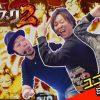 079 ユニバTV3 #79 『Pバジリスク~甲賀忍法帖~2』ミッションビンゴ