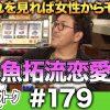 179 アロマティックトークinぱちタウン #179【木村魚拓 × 沖ヒカル × グレート巨砲】