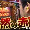 280 HEAVENS DOOR 第280話(4/4)【押忍!番長3】《木村魚拓》《ジロウ》《トメキチ》