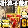 022 【凱旋動画史上初!? 奇跡の2G】微女と野獣#22【倖田柚希 × ヤドゥ】