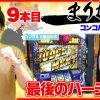 009 【まりもが最後のハーデス!!】【王道1st ~九本目 まりも編〜】