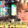 370-2 打チくる!? 湯川舞 #370 AKB48‐3 誇りの丘 Light Version 後編