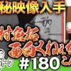 180 アロマティックトークinぱちタウン #180【木村魚拓 × 沖ヒカル × グレート巨砲】
