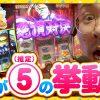 013 好きにヤロウ 第13話(1/2)【押忍!番長3】《ヤルヲ》《ジロウ》