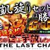 016-1 THE LAST CHANCE 第16話 ミリオンゴッド-神々の凱旋- 前編