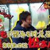001-1 まりも・バッチの俺たちタッグだろ!? #1(前編)冲ドキ!