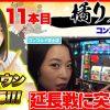 011 ぱちタウン初登場で王道を披露!!【王道1st ~十一本目 橘リノ編〜】