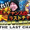 015-2 THE LAST CHANCE 第15話 押忍!サラリーマン番長 後編
