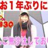 030-1 みさお1年ぶりに凱旋【みさおにお・ま・か・せ♡】Stage30 押忍!番長3 前編