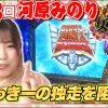 073 女王道 73回 〜河原みのり〜【パチスロ聖闘士星矢 海皇覚醒】