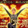347 【不死鳥】「寺井一択の寺やる!!第347話」