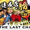 015-1 THE LAST CHANCE 第15話 押忍!サラリーマン番長 前編