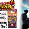 065 ひとり万発 #65 『AKB48が面白すぎるので今回も打ちます!! 後編』