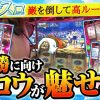 023 おっさんずスロ 第23話(3/4)【押忍!番長3】《松本バッチ》《くり》《ジロウ》
