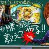 343 【カリスマ講師登場!!】「寺井一択の寺やる!!第343話」