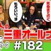 182 アロマティックトークinぱちタウン #182【木村魚拓 × 沖ヒカル × グレート巨砲】
