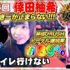 072 女王道 72回 〜倖田柚希〜【Pひぐらしのなく頃に~廻~319ver.】