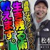 148-3 スロットライブ〜スロフェッショナルの流儀〜#148 Part 3「松本バッチ」