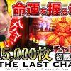 014-2 THE LAST CHANCE 第14話 ミリオンゴッド-神々の凱旋- 後編