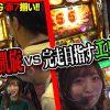 149 スロットライブ〜スロフェッショナルの流儀〜#149 Part 1「松本バッチ/神谷玲子」【凱旋/エウレカ】シーズン19